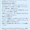 【ご感想】チーム江川スタッフzooお片づけサポートの画像