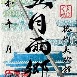 画像 【愛知】龍光山「瑞雲寺」でいただいたステキな【飛びだす御朱印】~追加掲載版~ の記事より 35つ目