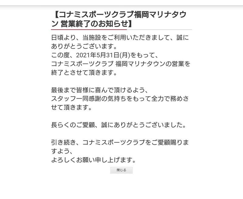 筑紫野 コナミ