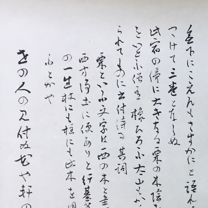 細道 序文 の 奥 『奥の細道 冒頭(旅立ち・序文・漂泊の思ひ)』の品詞分解