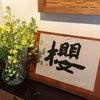 柳川半農半X42 発酵と野菜の料理教室の画像