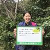 日本中を駆け回っている?アクティブ女子の登場です♡ | 渥美半島☆自然感察ガイドの画像