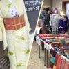 難波神社キモノフリマvol.4 ご来場有難うございましたの画像