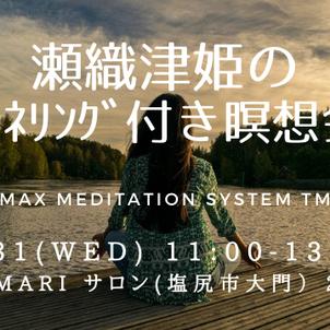 3/31 瀬織津姫のチャネリング付き瞑想会の画像