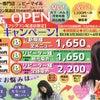 ◆移転オープン!ビーマイル尾道店(元・ゆめタウン松永店)2021年3月30日の画像