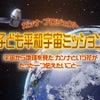 遠征の代わりにリモート宇宙ミッション報告会①特別支援学校の画像