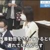 2つの国会委員会で日本の高額な中絶手術が取り上げられた歴史的一日!海外は安全安価な中絶薬が主流!の画像