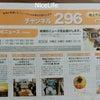 【ケーブルネット296】東日本大震災から10年~命を守る防災アイテム~に出演の画像