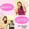 【第2回目のぽかぽかコンサート】YouTubeライブ配信は3月30日です♡の画像