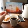 ものがたり珈琲(お取り寄せ)〜小説とコーヒーが届く新しいサービス〜の画像