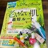 【雑誌掲載のお知らせ】LDK the Beauty 5月号(晋遊舎)「食べてキレイが叶う」〜 の画像