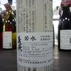 義侠 若水 1993年 長期熟成酒の画像