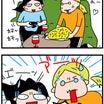クラムジーにもほどがある!!