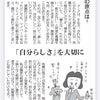 理想の肌の原点は?/日本農業新聞の美容コラム連載の画像