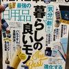 【雑誌掲載のお知らせ】MONOQLO 5月号(晋遊舎)の画像