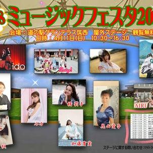 ≪茨城行く!!≫4/11(日)ミュージックフェスタ2021 vol.8の画像