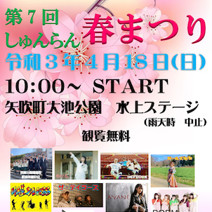 ≪無料イベント≫4/18(日)第7回 しゅんらん春まつりの画像
