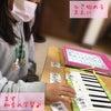 けんばんボードとカードで、和音レッスン♪〜小3Mちゃん。の画像