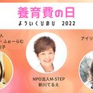 ☆養育費の日キャンペーンイベントのお知らせ☆の記事より