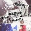 週末試合情報 2021年04月04日(日)吉田貴族引退ワンマッチ興行の画像