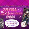 【求限定カード】魔界王子と魅惑のナイトメア