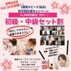 【3/31まで!】親勉チビーズ初級&中級セット割 11,000円引き!!の画像