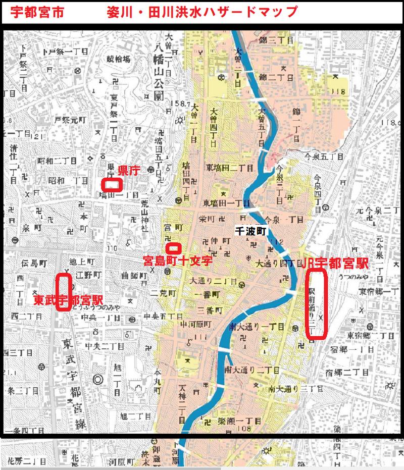宇都宮 市 ハザード マップ