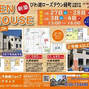 4/3~4★オープンハウス ローズタウン新築戸建の画像