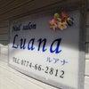 【OPEN情報】ネイル&リラクゼーションサロン Luana【六地蔵奈良町】の画像