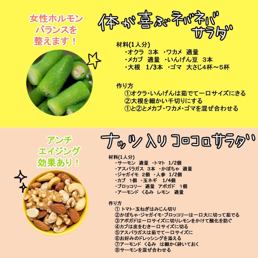 美容・ダイエットレシピ③④