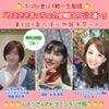 【3/26(金)21時~生配信】春だ!借り物競争だ!の画像