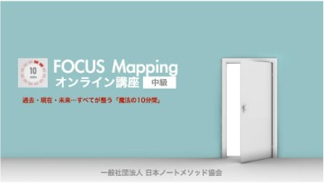 FOCUS Mapping 中級