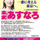 【ゲリラ街宣】れいわ新選組街頭演説 北千住駅 3月31日の記事より