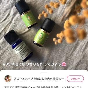 standfm 配信:精油で桜の香りを作ってみようの画像