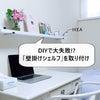 ★ DIYでIKEAの「壁掛けシェルフ」を取り付けて大失敗!?!の画像
