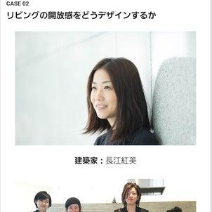 渋川市石原Hさま邸のデザイナーさんの画像