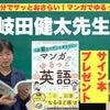 土岐田先生の新刊『マンガでゆるっと英語』!の画像