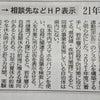 『誰も置き去りにしない』自殺を考えるほど苦しんでいる人をなんとしても助ける!松本市議会議員 今井の画像