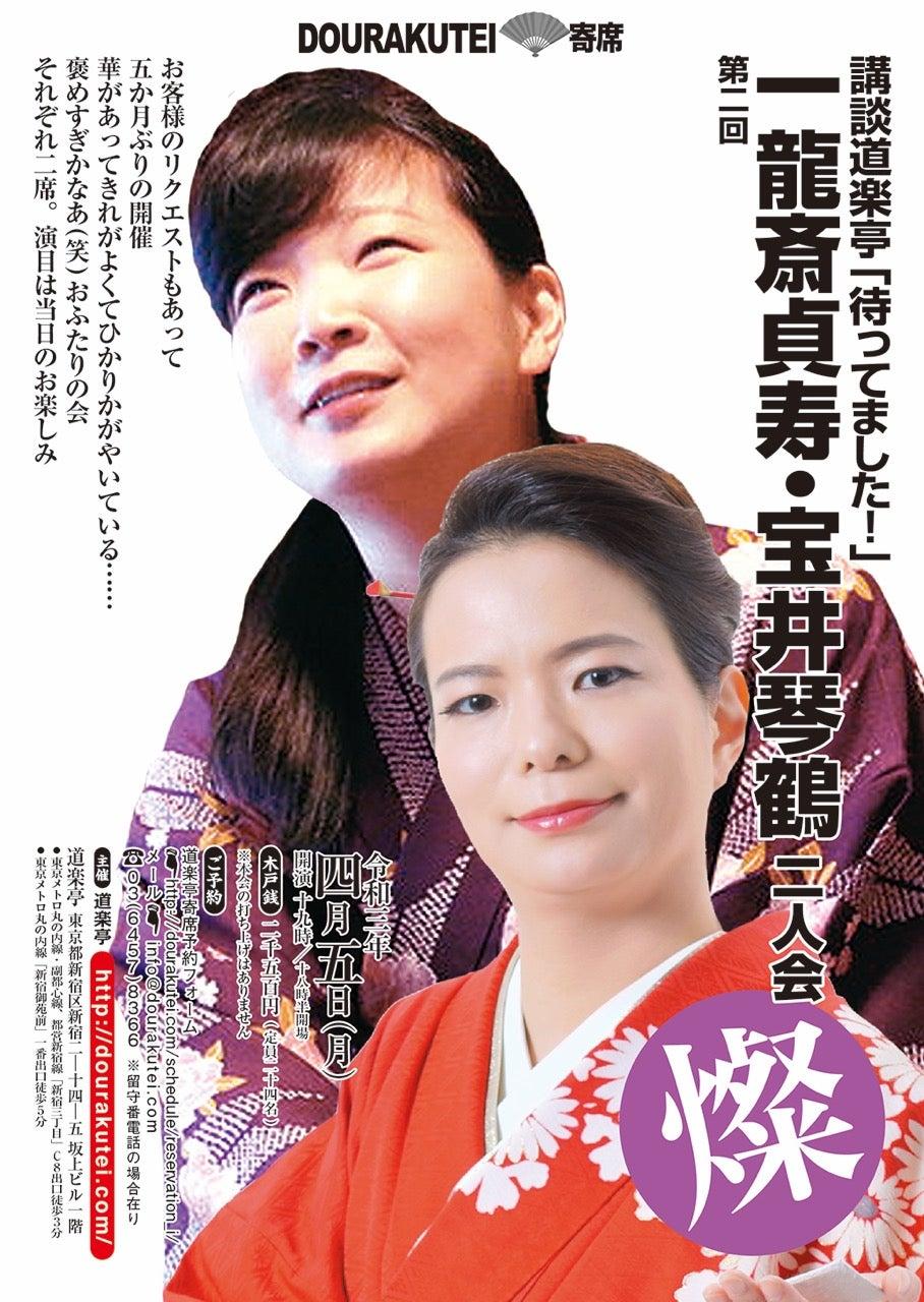 明日は、琴鶴さんと二人会です