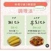 【ちょこっと韓国語】アンニョンハセヨ!mamekonです。料理に使う韓国語、今日は찌...の画像