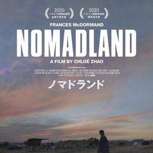 『ノマドランド』~それでも生きていくの画像