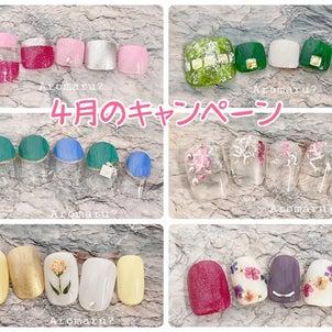通常より1100円お得★4月のキャンペーンネイルデザインはこちら♪の画像
