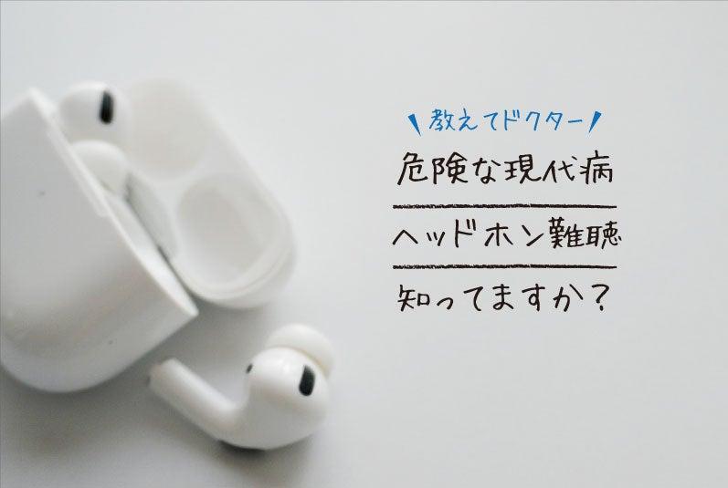 難聴 ヘッドホン ヘッドホン難聴になりにくい音量や時間はどれくらい?予防法は?