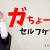 超絶簡単❗️ガちょーんセルフケアで肩まわり楽らく 動画シェアだ〜〜の画像