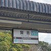 アマン志摩「アマネム」行って来ました♪の画像
