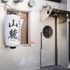 和牛ホルモン焼鍋のお店がオープン!の画像