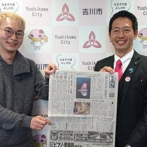 吉川市長と面会してきましたの画像