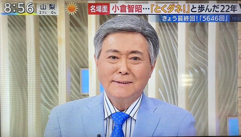 終了 とくダネ フジ「とくダネ!」後番組は谷原章介&永島アナMC