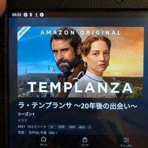 《声優出演》AMAZON ORIGINAL 『ラ•テンプランサ 〜20年後の出会い〜』の画像