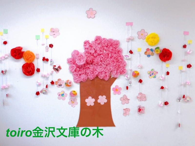o2169163014917777411 - 3月29日(月)☆toiro金沢文庫40☆【旬のくだものを食べよう】